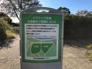 戸田川緑地公園BBQ広場区画